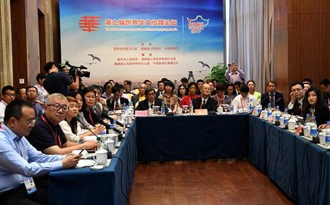 华文媒体与中华文化分论坛在福州举行