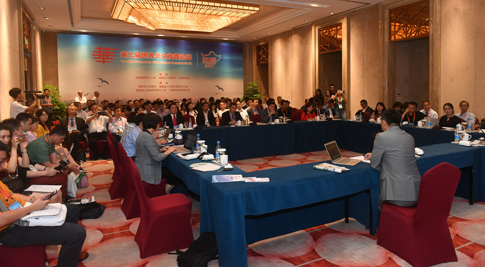 第九届世界华文传媒论坛——媒体变局中的华文媒体创新分论坛举行