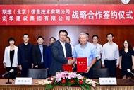 <FONT face=微软雅黑>联想集团与泛华集团携手共谋智慧城市创新发展</FONT>
