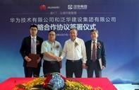 <FONT face=微软雅黑>泛华集团与华为公司共谋智慧城市创新发展</FONT>