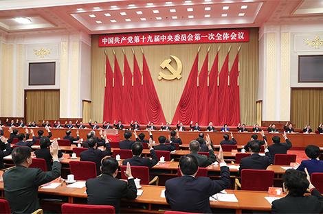 中国共产党第十九届中央委员会第一次全体会议举行