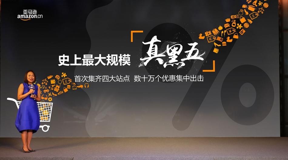 亚马逊中国副总裁李绮丽介绍亚马逊中国第四节海外购物节。