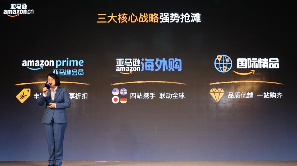 亚马逊中国副总裁潘文娴介绍亚马逊海外购物节攻略。