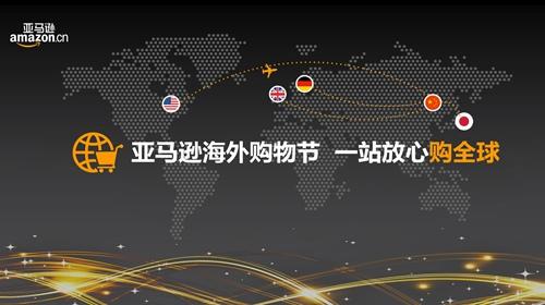 """亚马逊中国集结五国钜惠 推出史上最大""""真黑五"""""""