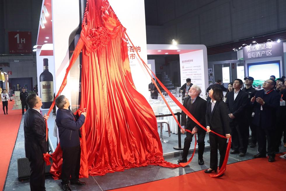 第九代张裕解百纳全球上市揭幕仪式现场。