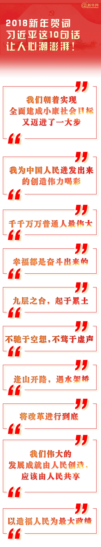 2018新年贺词,习近平这10句话让人心潮澎湃!