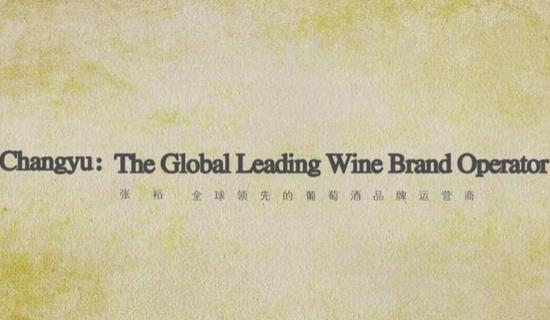 张裕:全球领先的葡萄酒品牌运营商