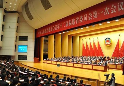 福建省政协十二届一次会议闭幕