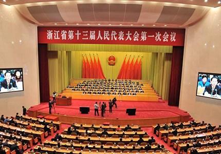 浙江省第十三届人民代表大会第一次会议闭幕
