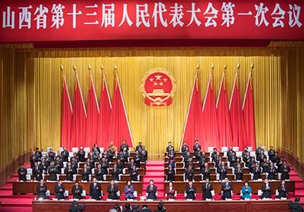 山西省第十三届人民代表大会第一次会议闭幕