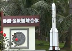 文昌航天科技城完成初步规划