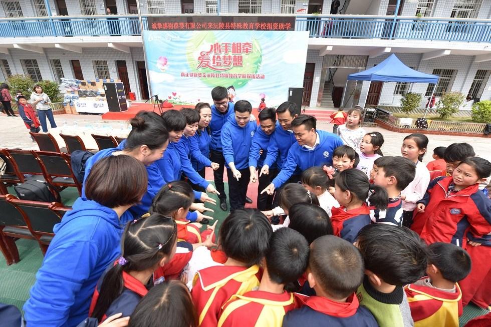 葆婴携手中国扶贫基金会走进沅陵县特殊教育学校