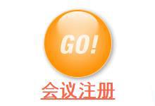 第十六届中国ECR大会