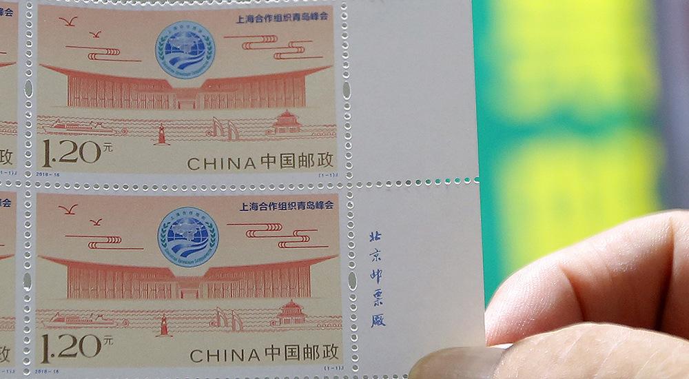 《上海合作组织青岛峰会》纪念邮票北京发行