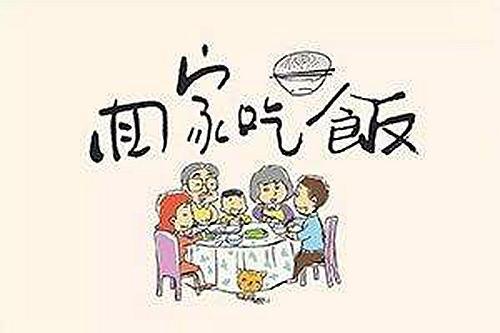 """小调查:7月17日""""回家吃饭日"""",你回家吃饭了吗?"""
