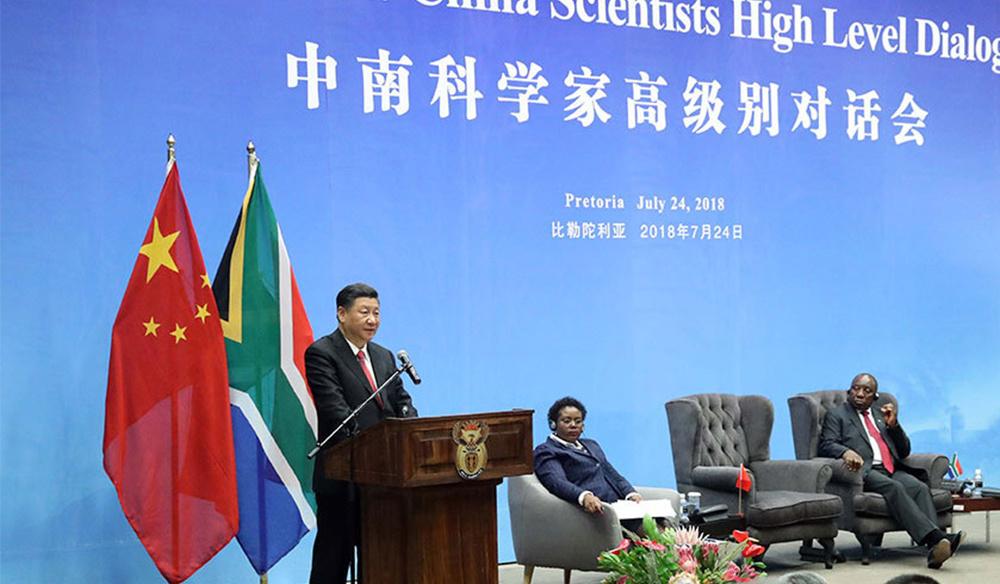 习近平和南非总统拉马福萨共同出席中南科学家高级别对话会开幕式
