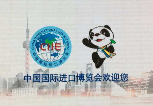中国国际进口博览会标识吉祥物在上海公布