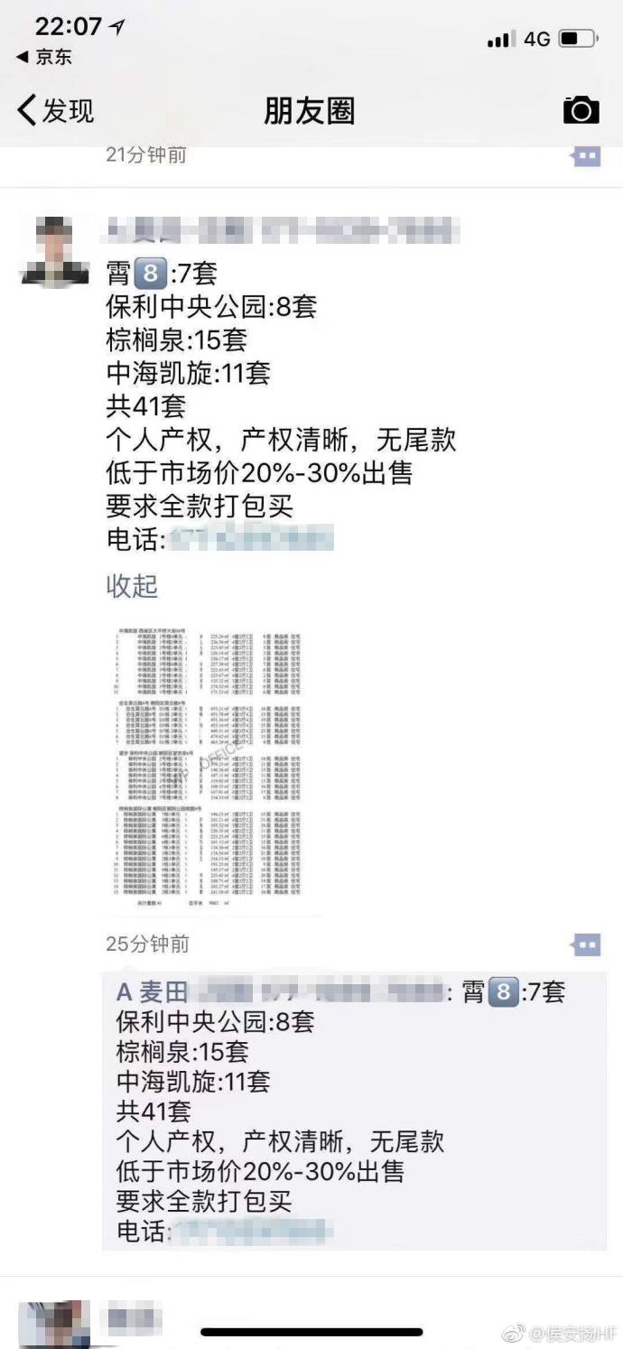 北京有业主打折出售41套房?中介回应:假消息!