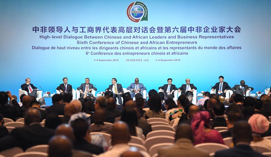 中非领导人与工商界代表高层对话会暨第六届中非企业家大会举行专题研讨