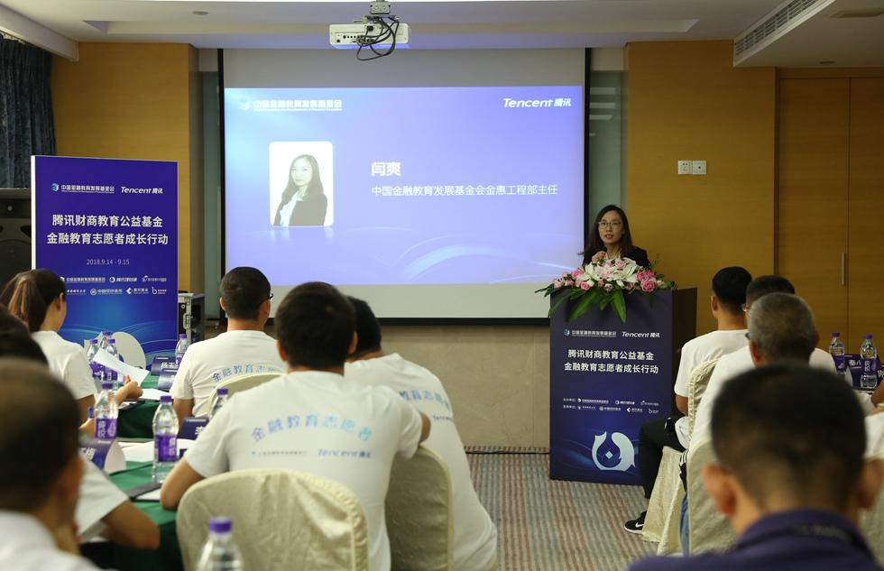 中国金融教育发展基金会金惠工程部主任闫爽讲话