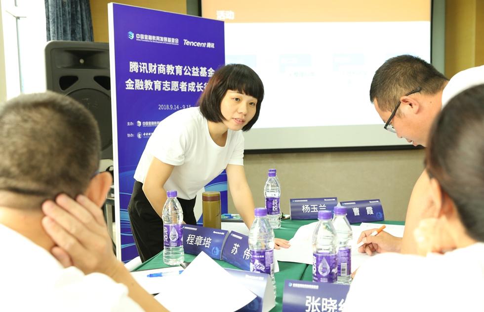 金融教育志愿者参与培训