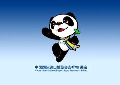 """中国进博会吉祥物""""进宝""""来了"""