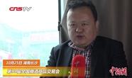 糖酒会:肖竹青谈白酒营销