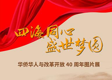 华侨华人与改革开放40周年图片展