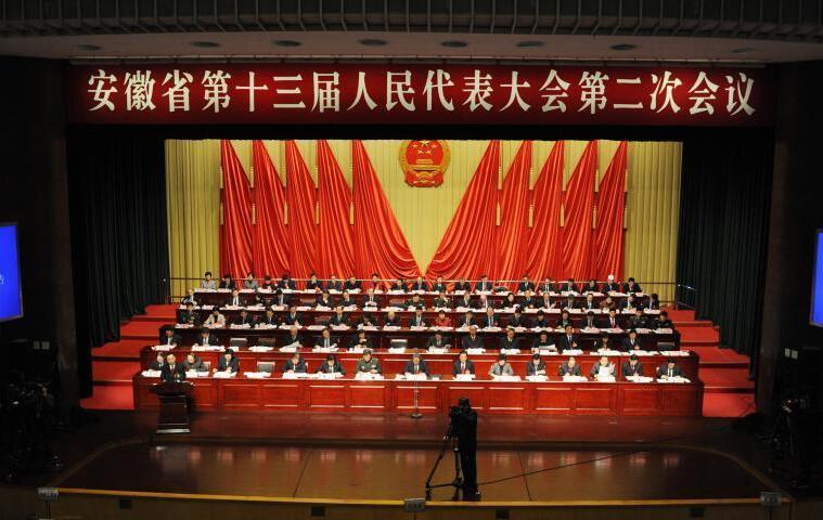 安徽省第十三届人民代表大会第二次会议开幕