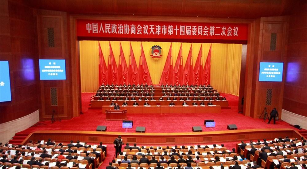 天津市政协十四届二次会议开幕