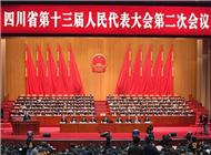 四川省十三届人大二次会议开幕