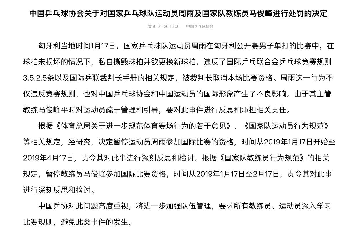 中国乒乓球协会声明