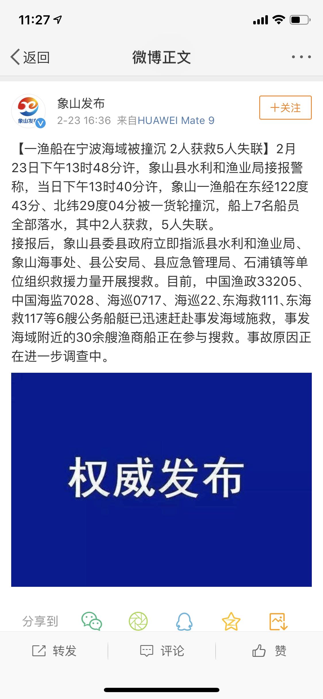 北京赛车88彩票:浙江象山一渔船被撞重 2人获救5人失联