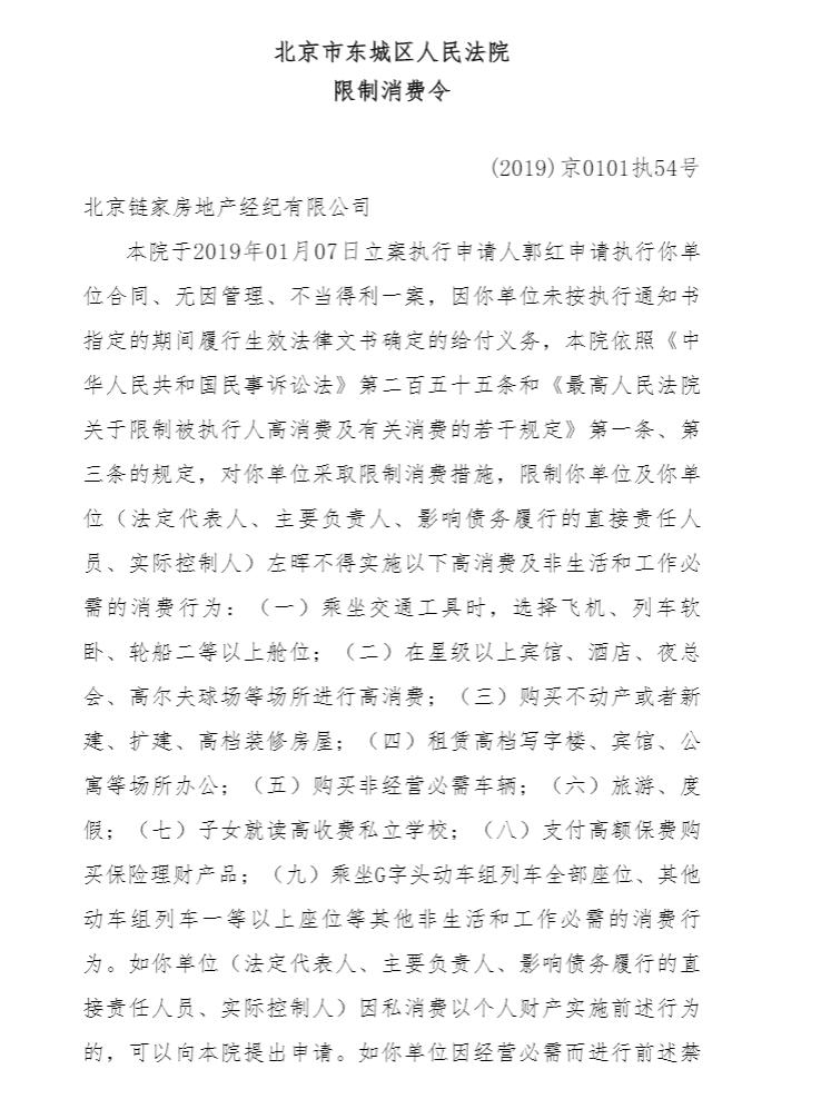 董事长左晖被法院列入限制消费名单 链家回应