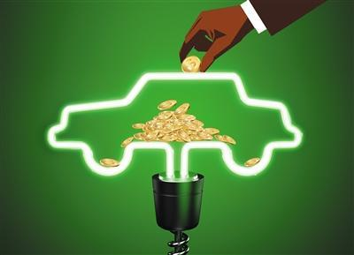 新能源汽车补贴滑坡加速市场洗牌