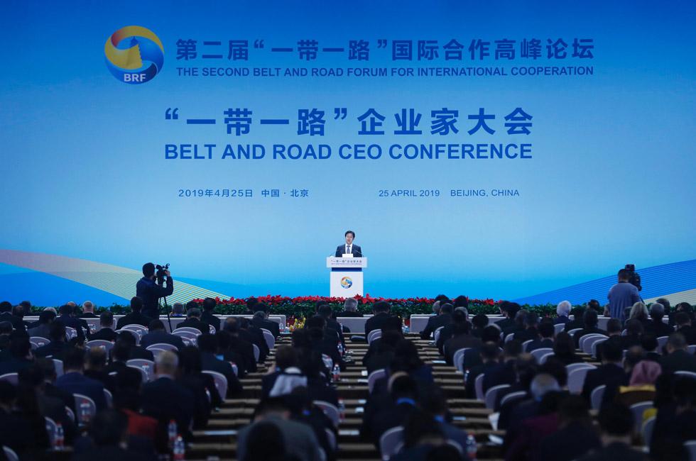 """第二届""""一带一路""""国际合作高峰论坛""""一带一路""""企业家大会举行"""