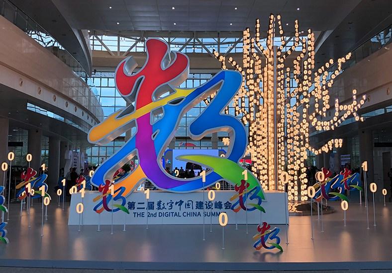 直播:数字中国建设峰会来了 这份逛展攻略请收好!