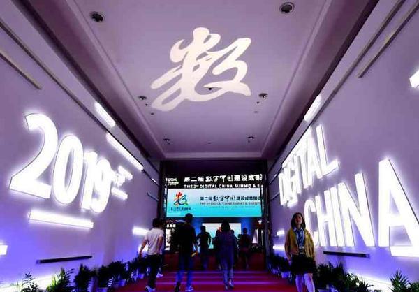 第二届数字中国建设成果展览会福州启幕