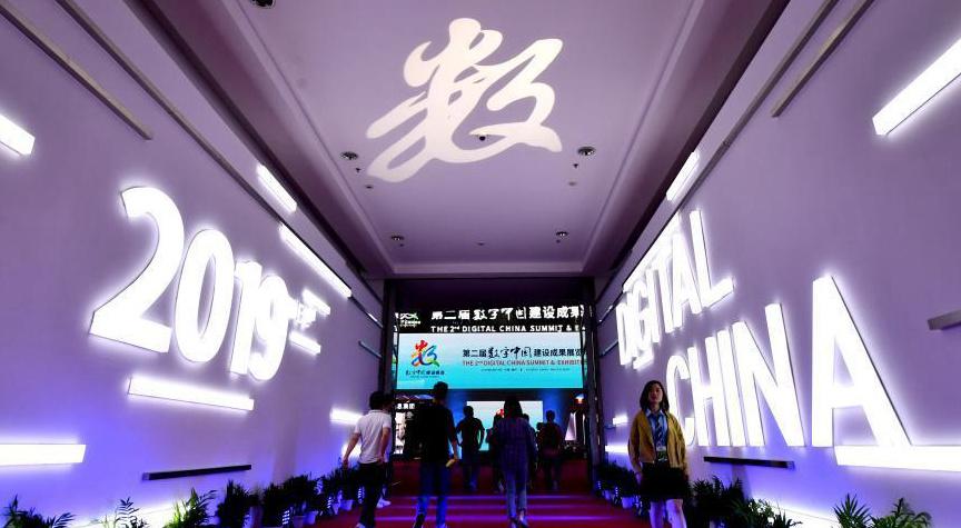 第二届数字中国建设成果展览会启幕