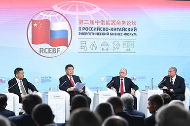习近平和普京共同出席中俄能源商务论坛
