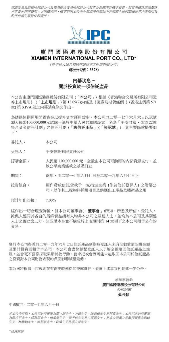 厦门港务1亿元购平安信托产品遭到期未足额兑付