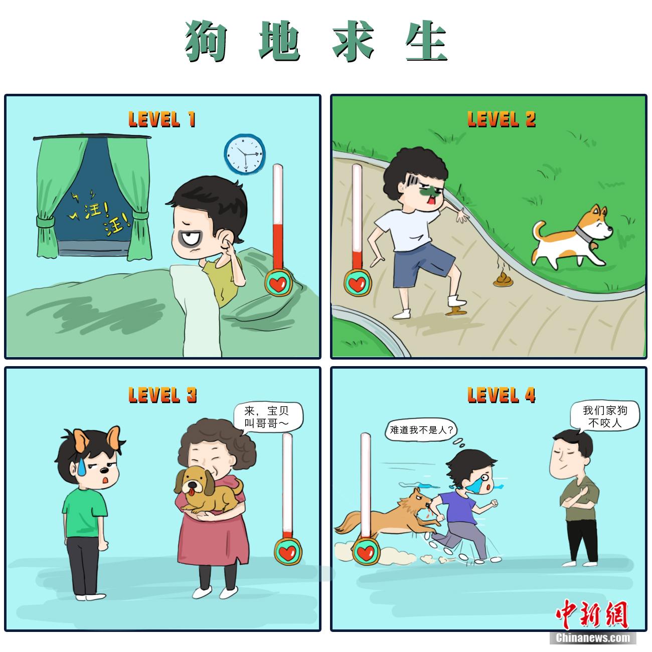 【漫画】壹图 | 狗狗很可爱,但不文明养狗很可恶