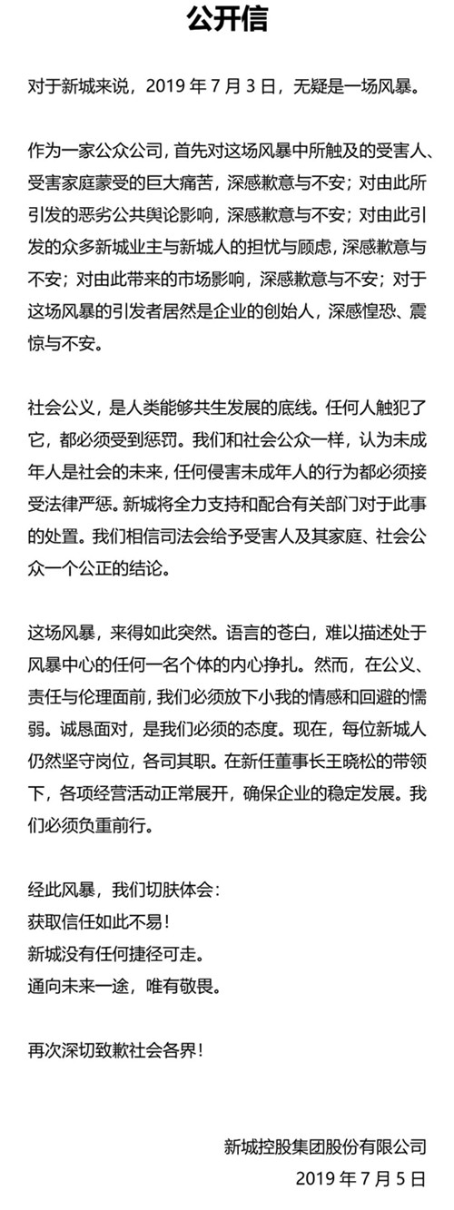 新城就王振华涉猥亵女童致歉:配合有关部门的处置