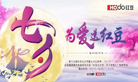 """第19届""""红豆七夕节""""浪漫开启"""