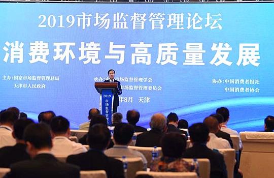 阿里CEO张勇:用数字技术构建消费全链路的雪亮工程