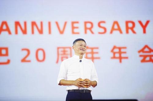 阿里巴巴举行20周年纪念晚会 马云卸任董事局主席
