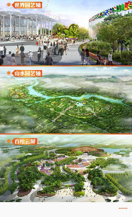 北京世园会 不说再见