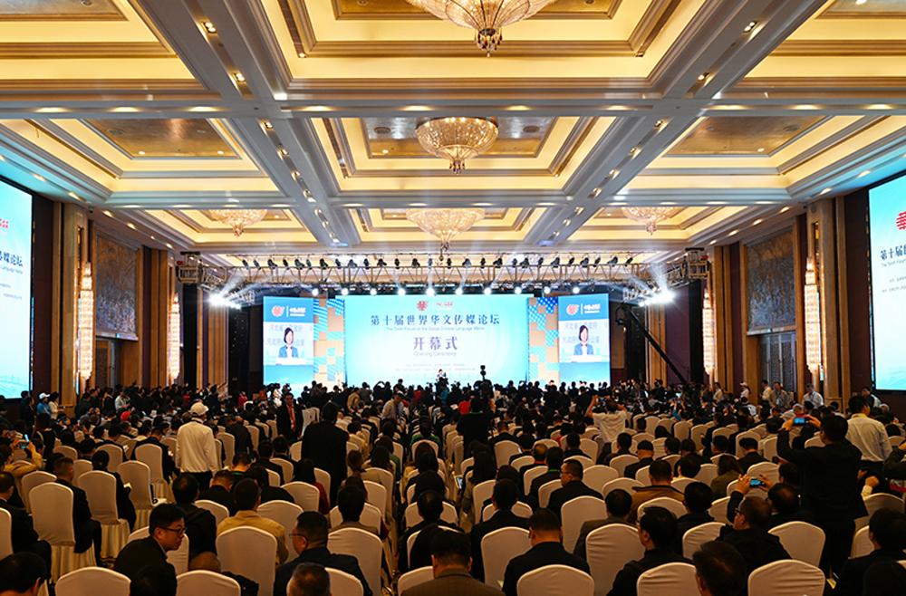 第十届世界华文传媒论坛在石家庄举行