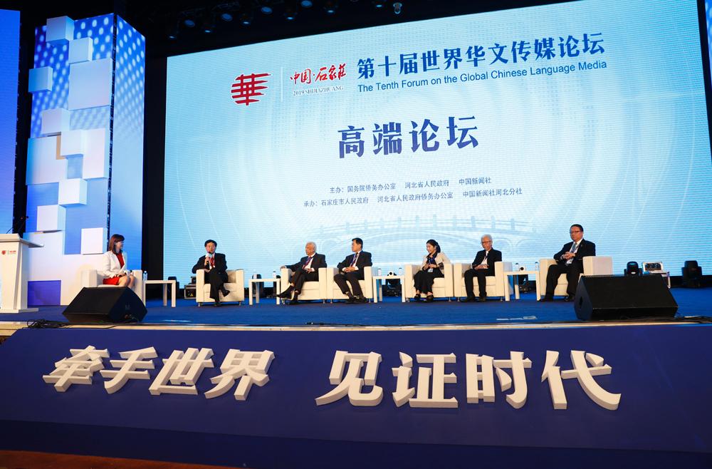 第十届世界华文传媒论坛媒体高端论坛举行