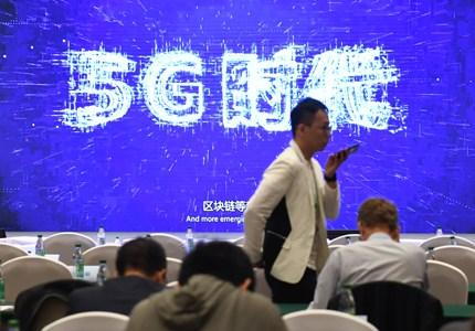 第六届世界互联网大会举行5G分论坛